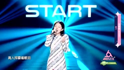 冯希瑶深情翻唱《离人》好听哭了吧