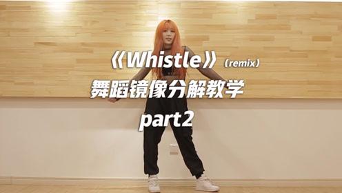 《Whistle》remix舞蹈镜像分解教学part2