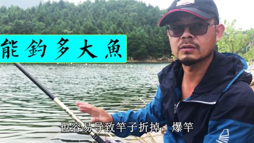 你的鱼竿能钓多大的鱼,你知道吗?