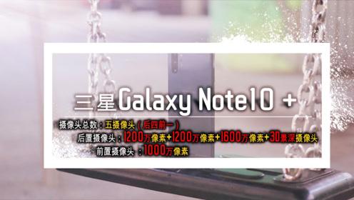 手机APP启动测试—三星Note10+ vs 一加7Pro!