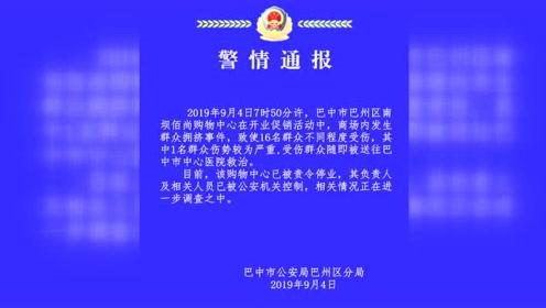警方通报:四川巴中一超市开业发生群众拥挤事件 造成16人受伤