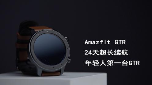 Amazfit GTR:24天超长续航,年轻人的第一台GTR