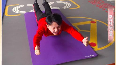 久坐腰酸背疼怎么破,教你这套健身操在家就能做