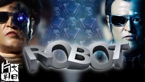 印度票房冠军!速看土味科幻《宝莱坞机器人之恋》