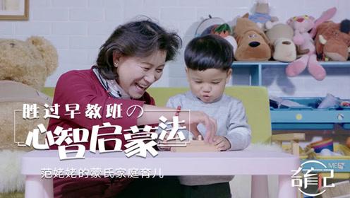 """三岁宝宝""""火眼金睛""""可以用来学数学吗?"""
