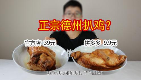 试吃拼多多9块9和官方39元德州扒鸡,收到货竟发现是同一厂家