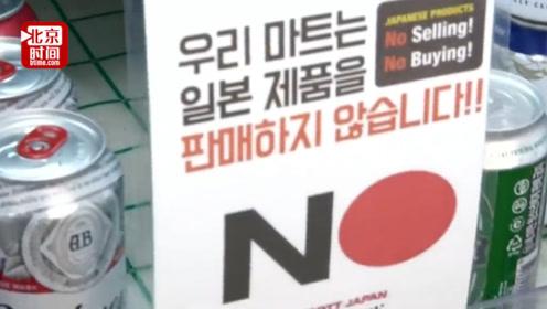 """284家日企商品要被贴上""""耻辱""""标签?韩国政府:建议别买!"""