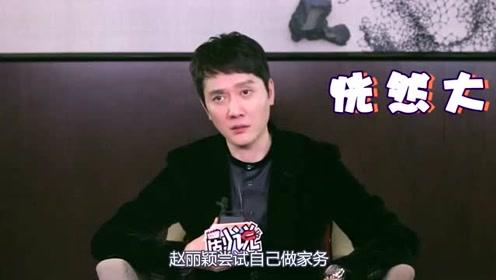 赵丽颖从不做家务,连蒜都不会剥,冯绍峰的反应太意外,甜齁了!