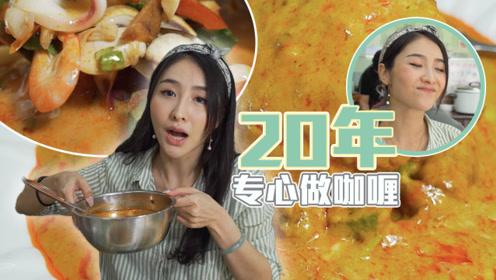 广州咖喱界的扫地僧,专心研究咖喱膏20年,独家香水配方揭秘!