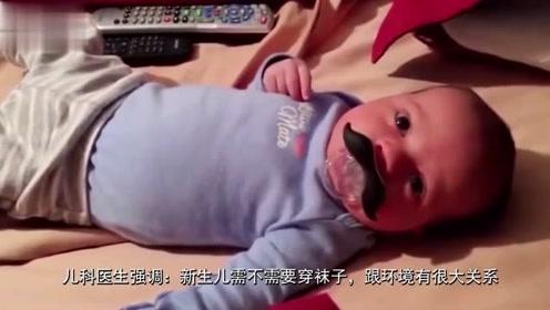 宝宝到底需不需要穿袜子?儿科医生给出了答案,保你没有疑问