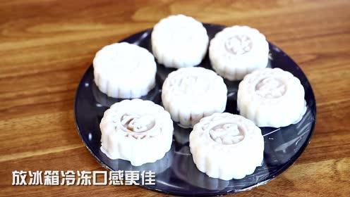 【中秋·饼承心意】冰皮月饼原来这么简单!