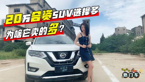 热门车之日产奇骏:20万合资SUV选择多,为啥它卖的多?