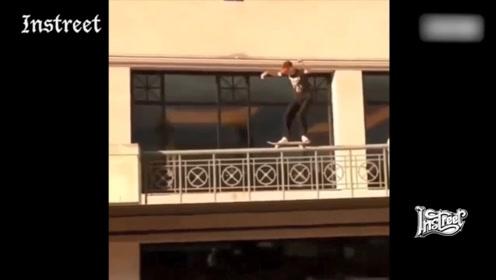 竟然在二楼阳台上呲杆,真是一位胆大包天的滑手