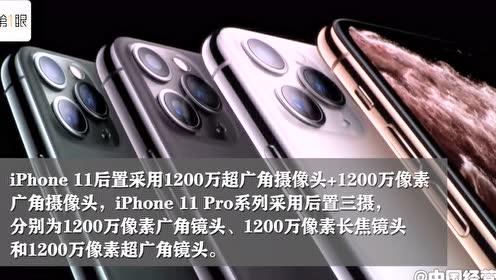 苹果发布iPhone 11系列等三款新品,你会买吗?