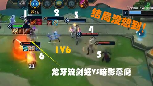 LOL云顶之弈:电刀龙牙剑姬VS暗影恶魔6人,这场你赌谁赢?