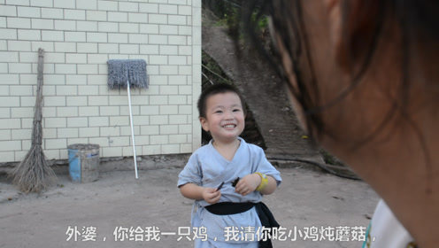 两岁小孩请外婆吃蘑菇炖鸡,外婆正高兴,小孩:蘑菇有,还差只鸡
