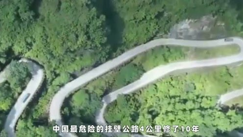中国最危险的路!4.4公里修了10年,老司机看着都捏一把汗