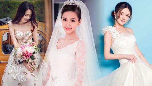 【白色礼服】郭碧婷baby昆凌刘诗诗赵丽颖,谁的婚纱最惊艳?
