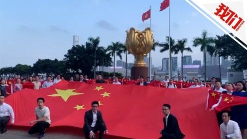 香港青年举70面国旗共祝国庆:呼吁同舟共济 爱国爱港
