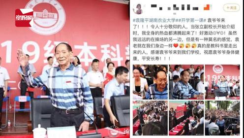 袁隆平出席湖南农大开学典礼,00后学生上演大型追星现场!