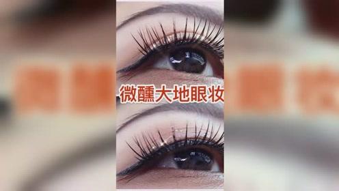 微醺大地眼妆