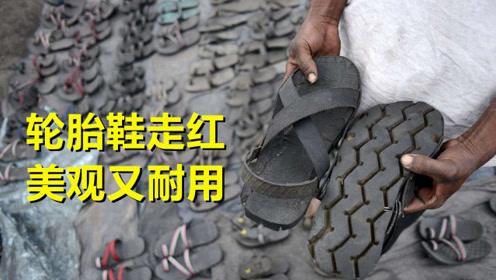 非洲穷小子突发奇想,废胎摇身一变成爆款鞋子?每双仅要15元