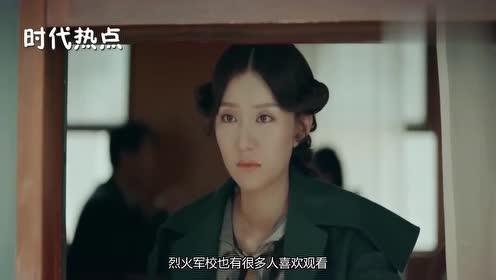 《烈火军校》感人:安雯忘记李文忠