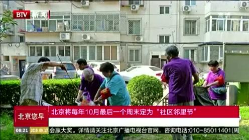 """北京将每年10月最后一个周末定位""""社区邻里节"""""""