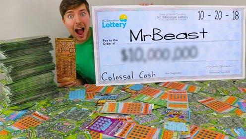 小哥花30000美元买彩票,能中大奖吗?刮卡刮到怀疑人生!