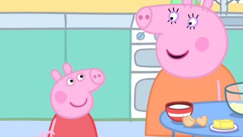猪爷爷给了小猪佩奇一些青椒,佩奇做出一桌丰盛的晚餐 玩具故事