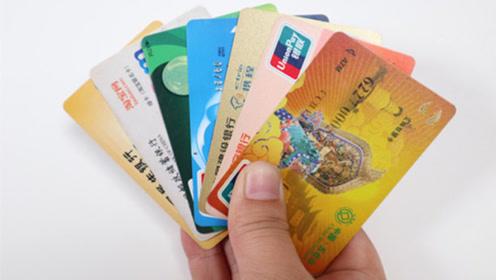 你出门带银行卡吗?后悔今天才知道,再不知道就晚了,告诉家人