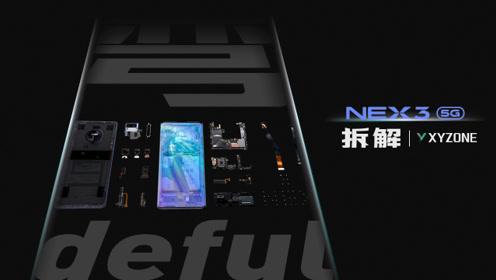 【享拆】vivo NEX 3 5G版拆解:弯 deful