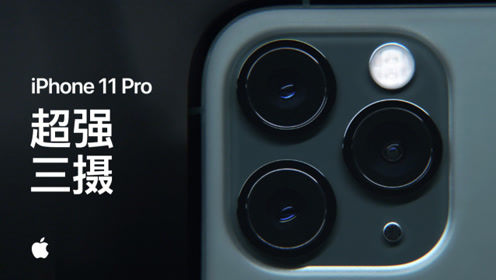 iPhone 11 Pro - 超强三摄 - Apple
