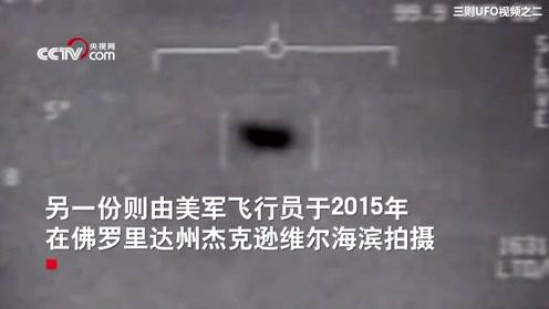 美军首次承认遭遇UFO 证实三份UFO视频为真
