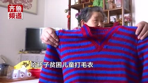 点赞!84岁青岛老太3年织毛衣130件,全部捐给贫困儿童