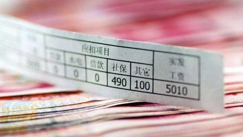 """2019年工资新规,月薪不到这个数,可直接向""""劳保局""""举报!"""