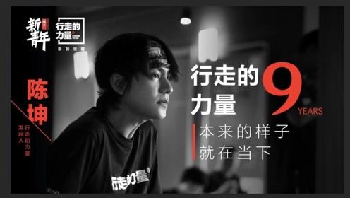 新青年:陈坤这样的神颜也怕老,行走能让他不紧张,力量这么大?