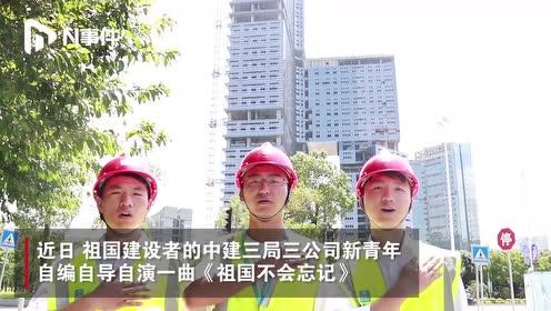 建筑青年用歌声庆祝新中国70周年华诞,致敬新中国建设者