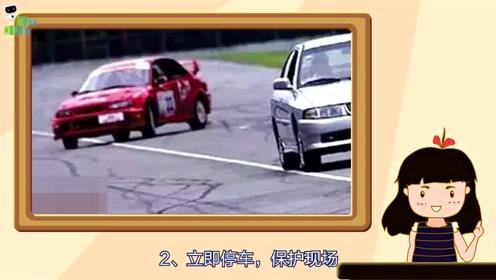 交通事故现场怎样正确处置?分四步走!
