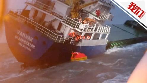 蒙古籍船舶触礁倾斜 两艘救助船风浪中救下15名遇险船员