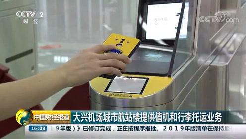 中国财经报道:大兴机场城市航站楼提供值机和行李托运业务