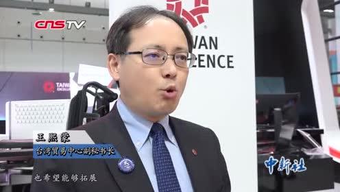 台湾科技精品亮相中国-东盟博览会望拓展东盟市场