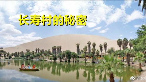 长寿村的秘密,仅仅是从小喝当地的湖水,到底有何奇特功效?
