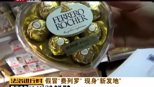 """假冒""""费列罗""""巧克力现身 民警来教你辨别真假"""