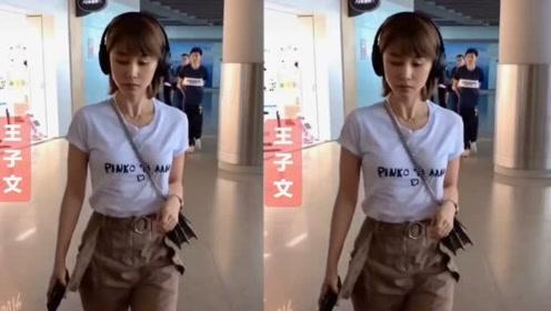 网友偶遇王子文高调现身机场,十分的青春活力少女感十足