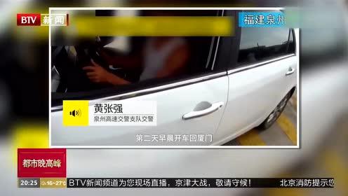 福建泉州:男子酒驾被罚笑不停 只因订婚太开心