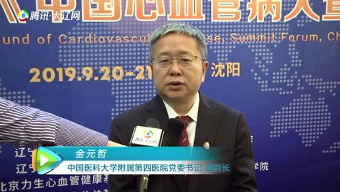 第十三届《中国心血管病大查房》 全程以病例讨论的形式进行