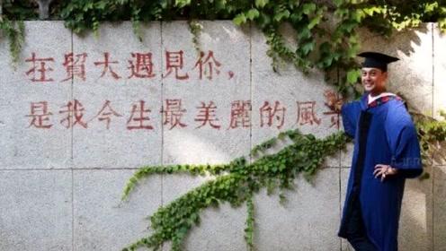 朱孝天贸大硕士毕业获荣誉证书 头戴四方帽笑容超灿烂
