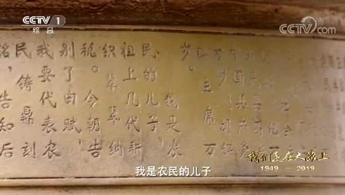我们走在大路上 结束2600多年缴纳皇粮历史 农民铸鼎刻铭