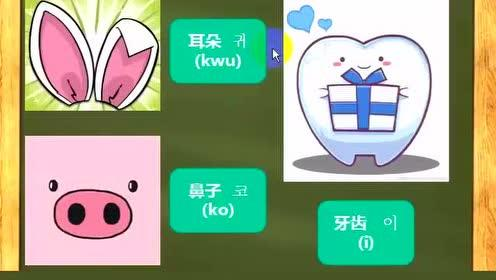 韩语入门从零开始学韩语2